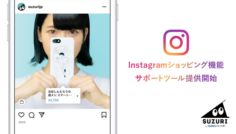 オリジナルグッズ作成・販売サービス「SUZURI(スズリ)」『Instagram ショッピング機能』に対応 〜導入サポートツールを公開、クーポンプレゼントキャンペーンも実施〜