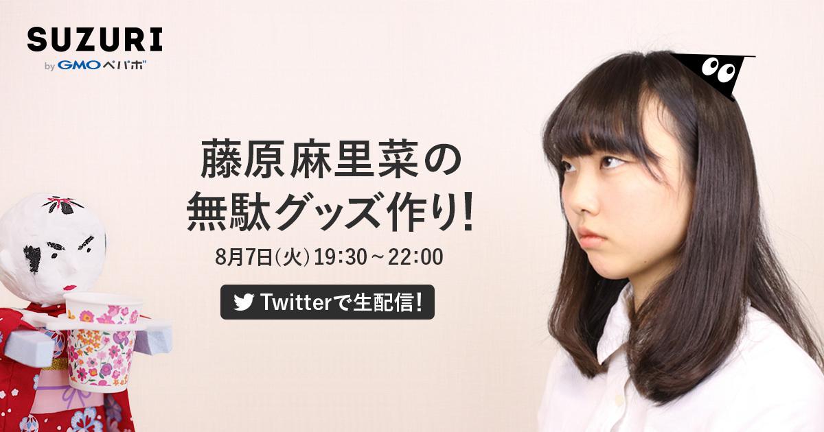 「SUZURI」 × 藤原麻里菜『藤原麻里菜の無駄グッズ作り!』