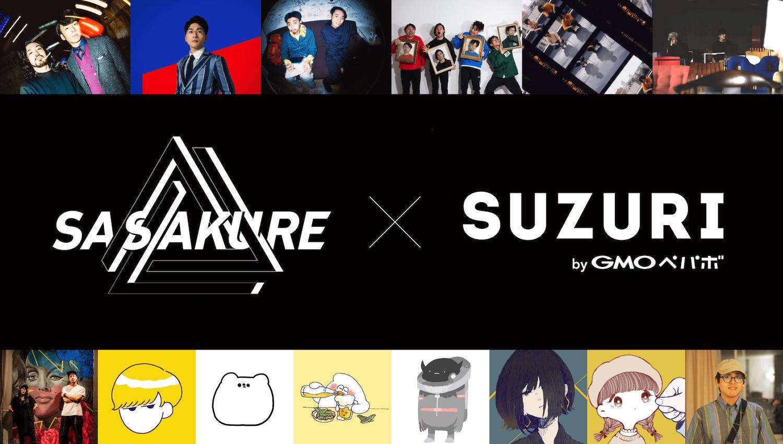 オリジナルグッズ作成・販売サービス「SUZURI」が「ササクレフェスティバル IN 味園ユニバース」会場にブース出展決定!