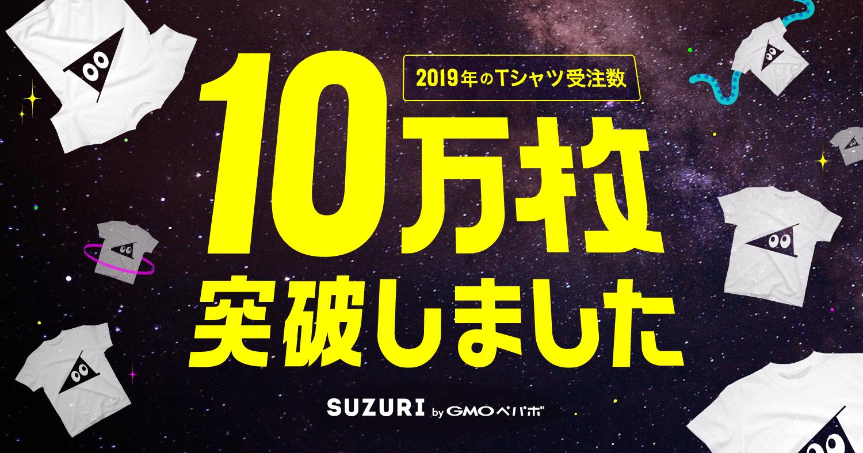 オリジナルグッズ作成・販売サービス「SUZURI byGMOペパボ」、2019年の累計Tシャツ受注数が10万枚を突破
