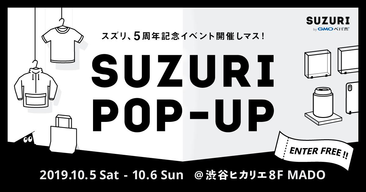 オリジナルグッズ作成・販売サービス「SUZURI」 5周年記念イベント『SUZURI POP-UP』を10/5(土)・6(日)に渋谷ヒカリエで開催