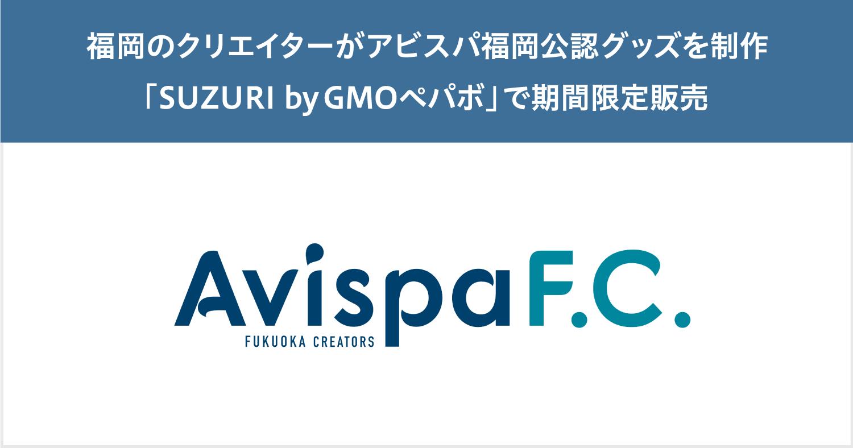 福岡のクリエイターがアビスパ福岡公認グッズを制作 「SUZURI byGMOペパボ」で期間限定販売