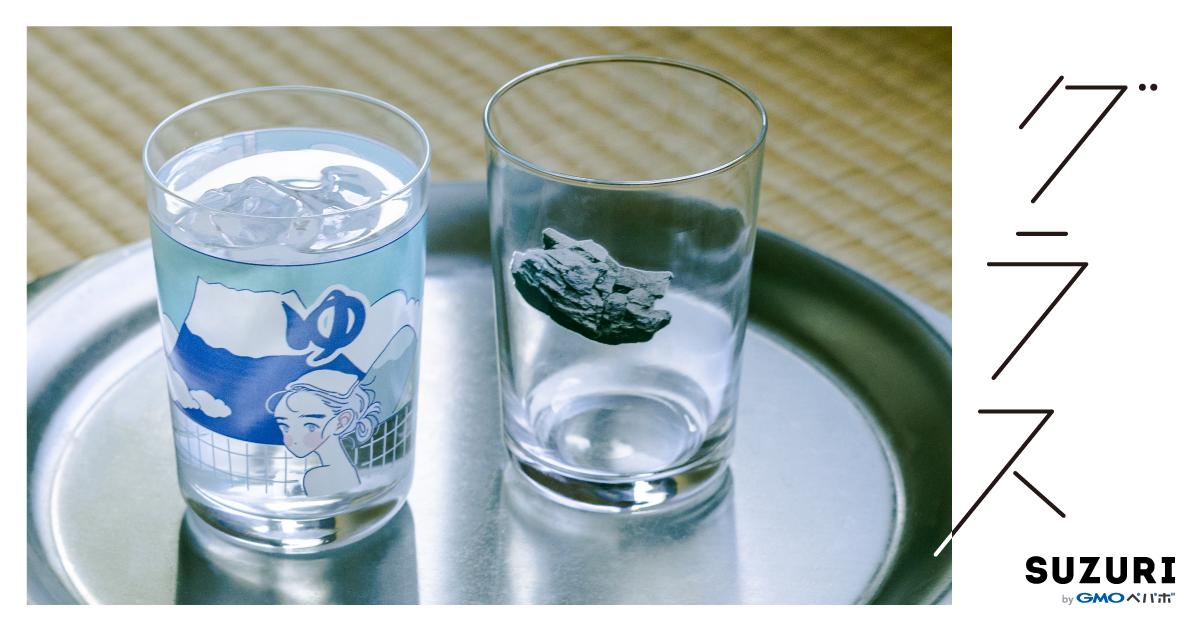 """オリジナルグッズ作成・販売サービス「SUZURI」 360度フルカラープリント可能、新作アイテム""""グラス""""の取り扱いをスタート!"""