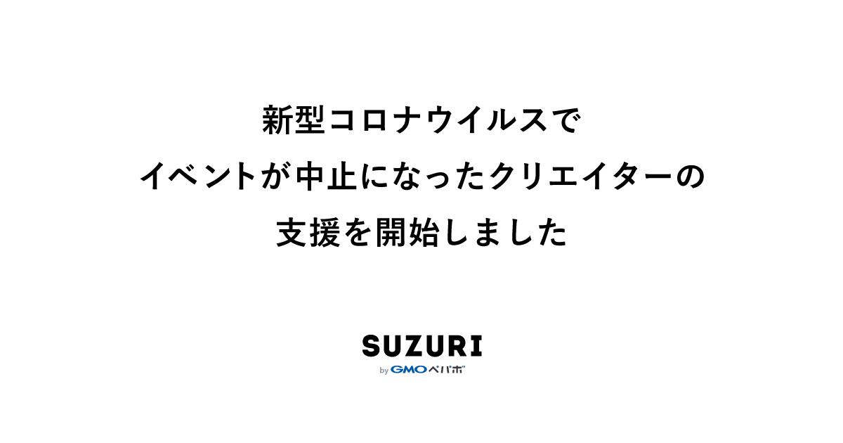 オリジナルグッズ作成・販売サービス「SUZURI」 新型コロナウイルスの影響でイベント・ライブが中止になったクリエイター・団体を支援するサポート制度を実施