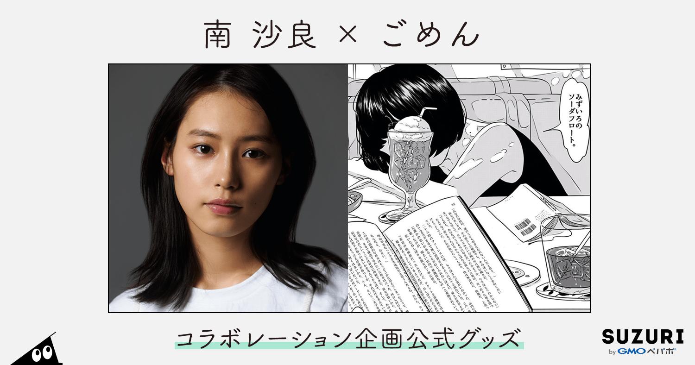 南 沙良×ごめん コラボレーション企画公式グッズ SUZURI by GMOペパボ