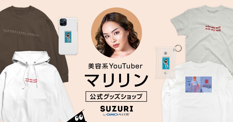 美容系YouTuber マリリンの公式グッズショップ SUZURI byGMOペパボ