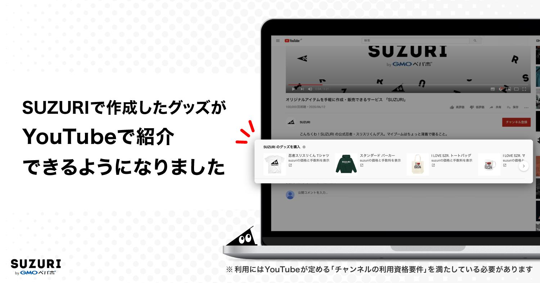SUZURIで作成したグッズがYouTubeで紹介できるようになりました