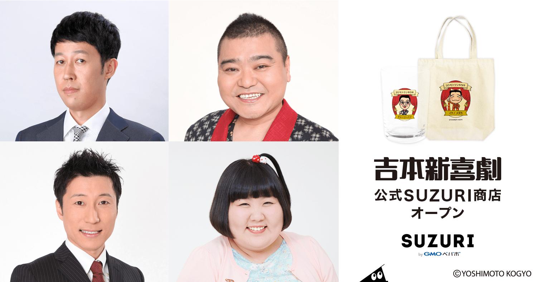 「SUZURI」に『吉本新喜劇 公式SUZURI商店』が4月1日(木)オープン