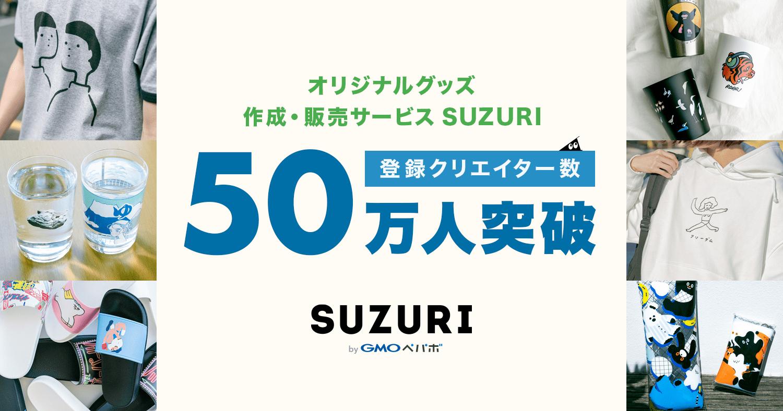 オリジナルグッズ作成・販売サービス「SUZURI byGMOペパボ」の登録クリエイター数が50万人を突破