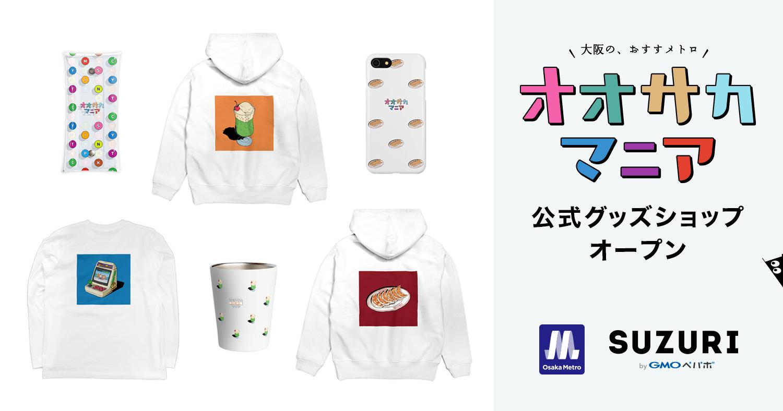Osaka Metroのディープなお出かけ情報サイト「オオサカマニア」が公式グッズショップをSUZURI byGMOペパボにてオープン
