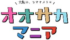 【ロゴ】オオサカマニア