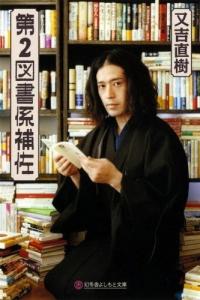 booklog_daini.jpg