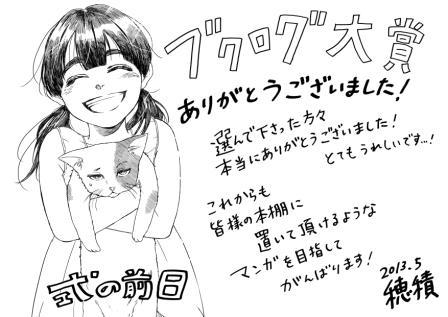 booklog_hozumi_yoko_small.jpg