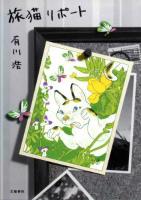 booklog_tabineko.jpg