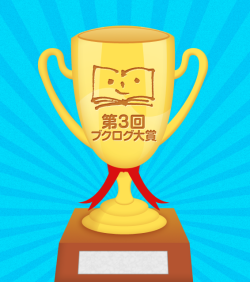booklog_trophy.png