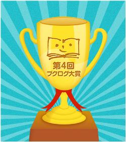 booklog_trophy04.png
