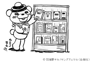 booklog_umino_comment.jpg