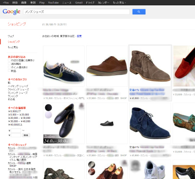 cms_googleshopping_shop02.jpg