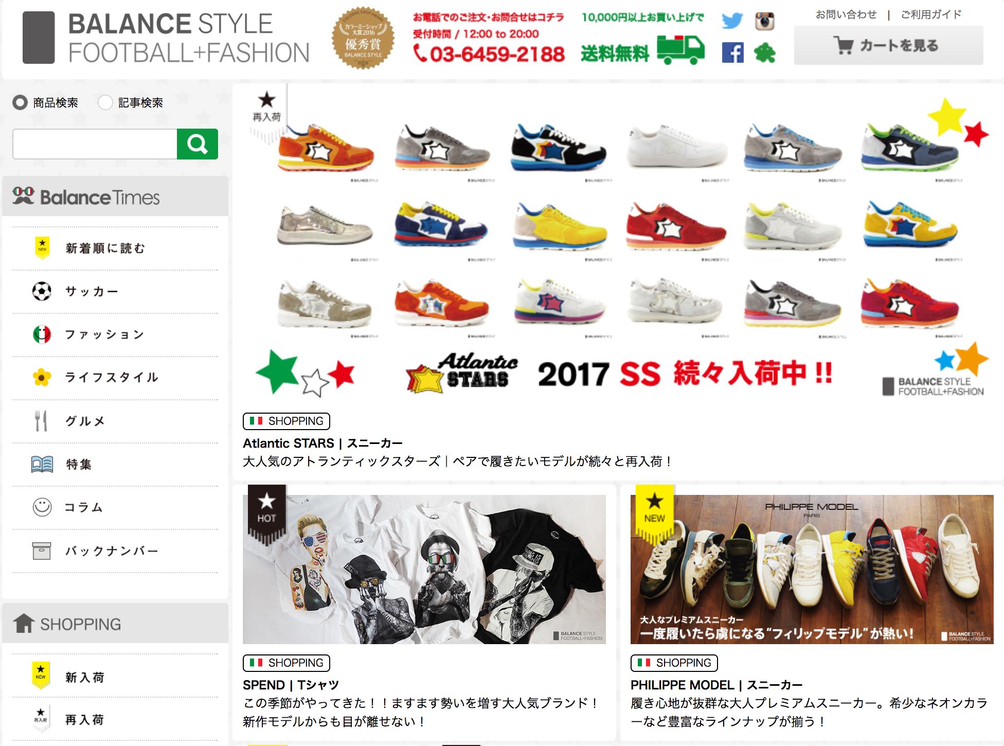 カラーミーショップ大賞 BALANCE STYLE