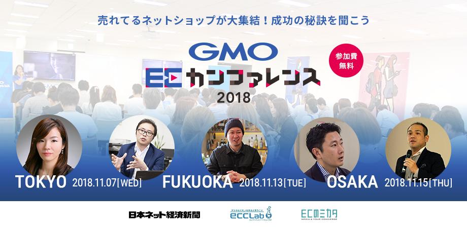 『GMO ECカンファレンス 2018』に当社取締役およびパートナーが登壇します