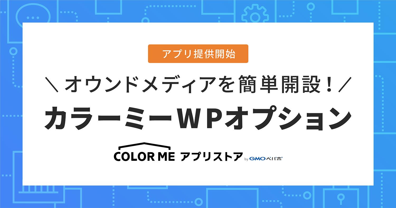 オウンドメディアを簡単解説!カラーミーショップ アプリストア「カラーミーWPオプション」アプリ提供開始