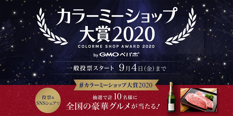 カラーミーショップ大賞2020 一般投票スタート(9月4日金曜日まで)、ハッシュタグは「#カラーミーショップ大賞」、投票&SNSシェアで抽選で10名様に全国の豪華グルメが当たる!