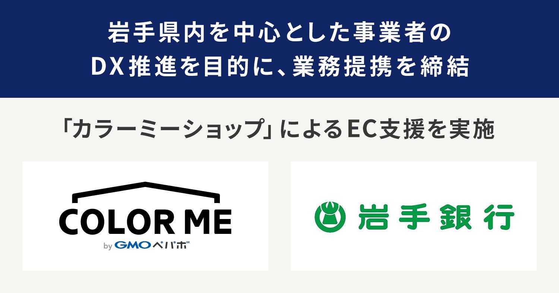 岩手県内を中心とした事業者のDX推進を目的に、業務提携を締結 / 「カラーミーショップ」によるEC支援を実施