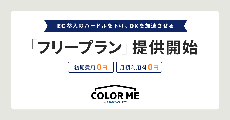 EC参入のハードルを下げ、DXを加速させる 「フリープラン」提供開始 初期費用0円・月額利用料0円