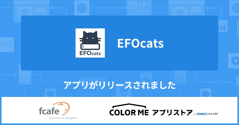 アプリ『EFOcats for カラーミーショップ』がリリースされました