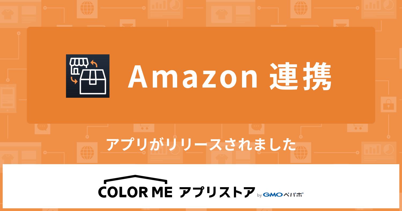 アプリ『Amazon連携』がリリースされました