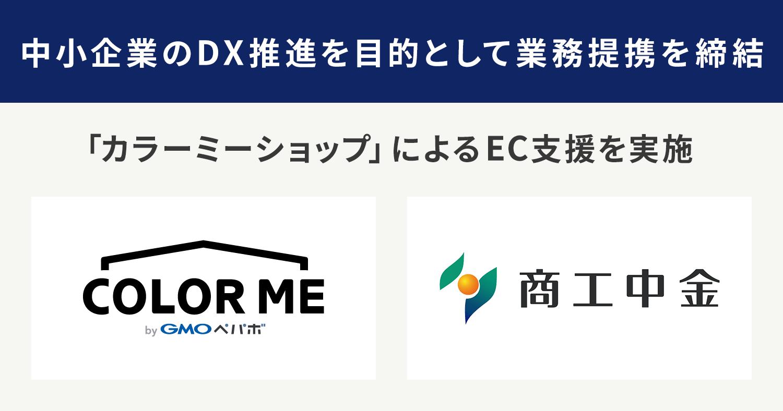 株式会社商工組合中央金庫と中小企業のDX推進を目的として業務提携を締結 「カラーミーショップ」によるEC支援を実施