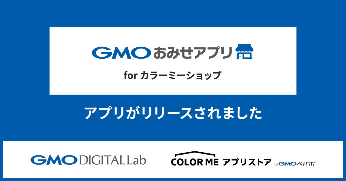 アプリ『GMOおみせアプリ for カラーミーショップ』がリリースされました