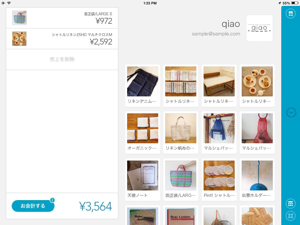 「Coiney」レジ画面に登録された商品データイメージ