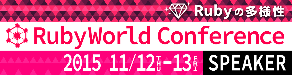 RubyWorld Conference 2015