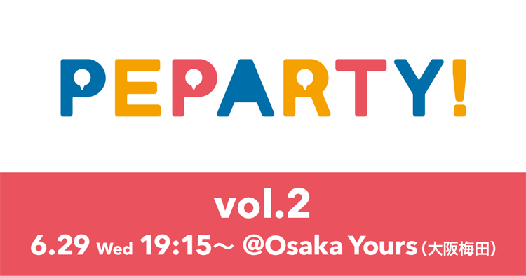 PEPARTY!vol.2