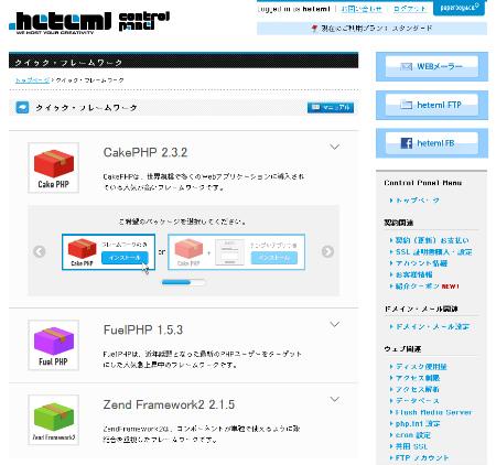 heteml_framework_01.jpg