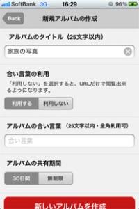 iphone_app5.jpg