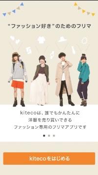 kiteco_apptop.jpg