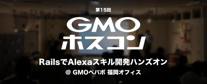 第15回 GMOホスコン@福岡