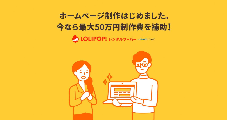「ロリポップ!」が『ホームページ制作サービス』の提供を開始!