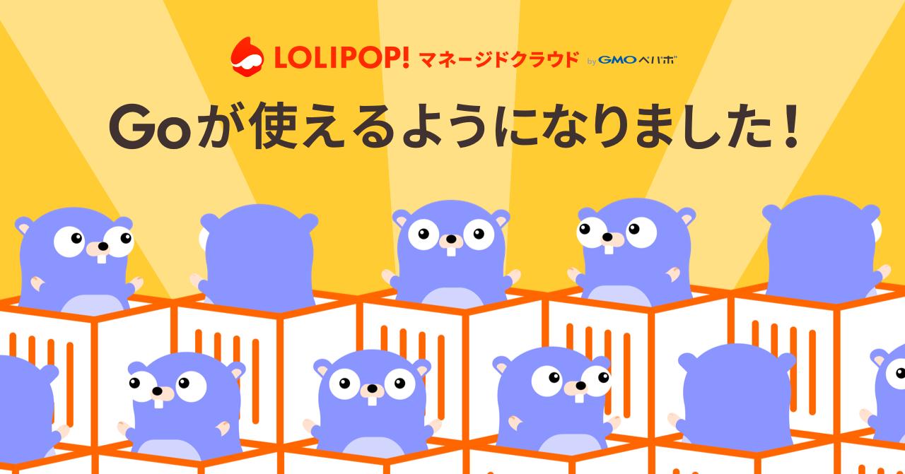 「ロリポップ!マネージドクラウド」が『Go言語(Golang)』に対応しました!