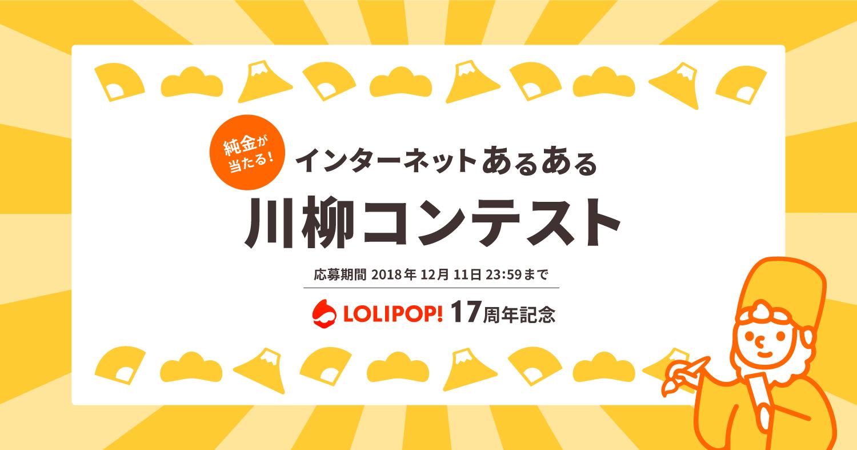 「ロリポップ!」17周年記念川柳コンテストを開催!
