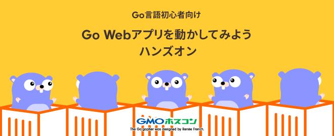 『Go Webアプリを動かしてみようハンズオン』