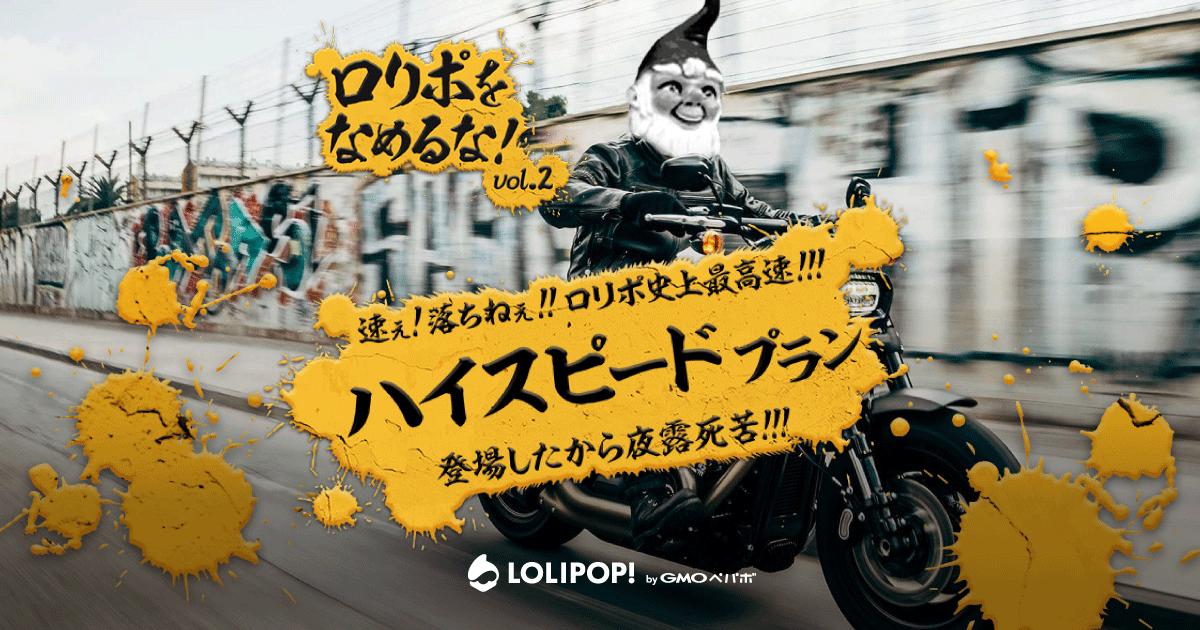レンタルサーバー「ロリポップ!」、サイト表示の「速さ」と「安定性」に特化した『ハイスピードプラン』を9月2日より新たに提供開始