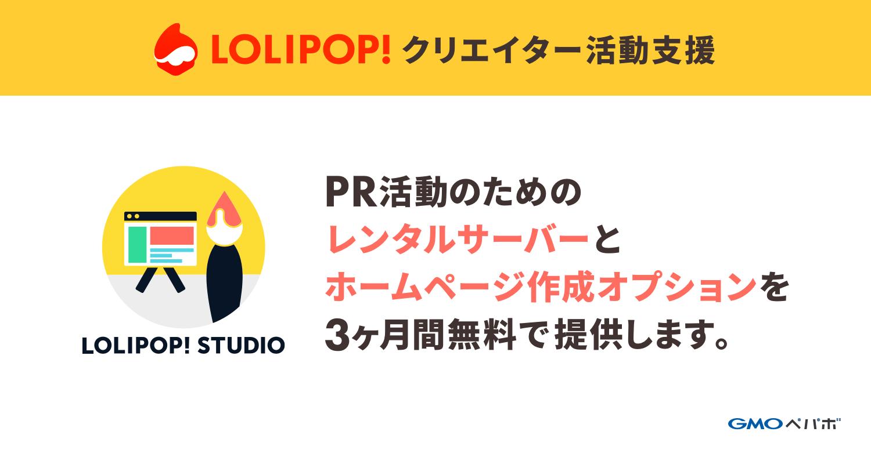 レンタルサーバー「ロリポップ」がクリエイターの活動支援のため、レンタルサーバーとホームページ作成オプションを3か月間無料提供