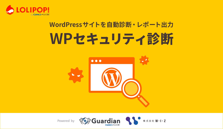WordPressサイトを自動診断・レポート出力「WPセキュリティ診断」