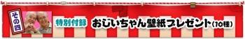 lolipop_10_maku_04.jpg