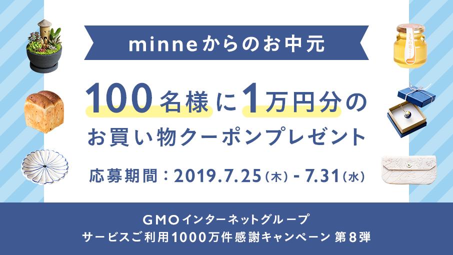 「minne」のお中元企画「GMOインターネットグループサービスご利用1000万件感謝キャンペーン」第8弾開催