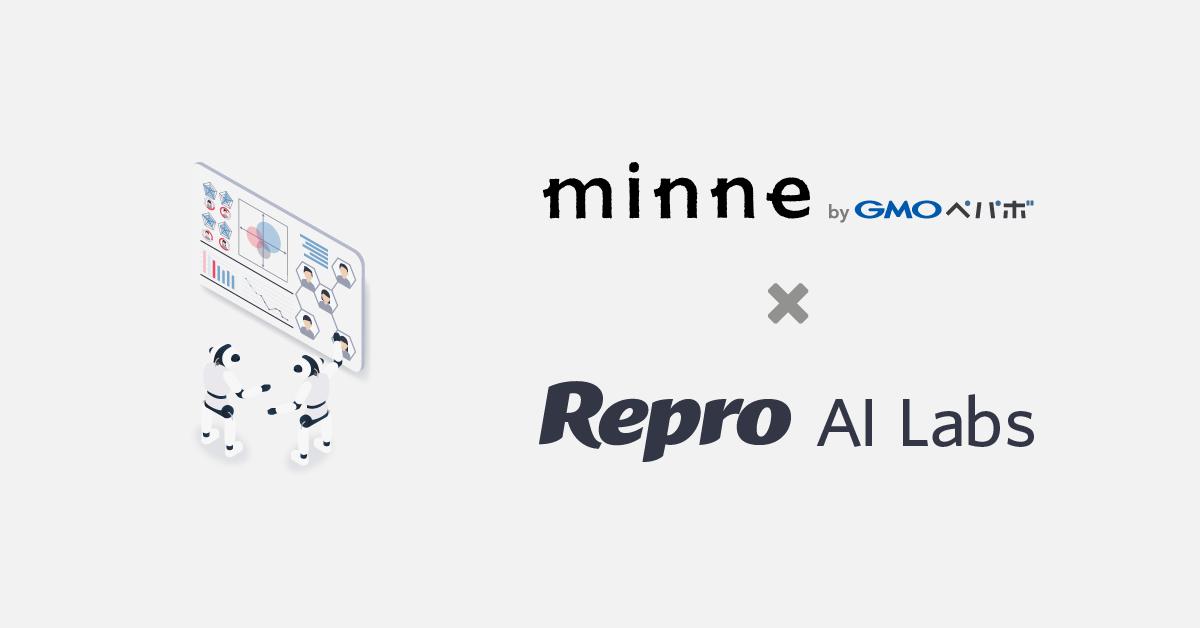 「minne」が「Repro」の研究開発チーム「Repro AI Labs」とAIによる実証実験を開始しました