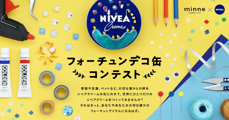 「minne」×「NIVEA」『フォーチュンデコ缶コンテスト』 家族や友達、ペットなど、大切な誰かとの絆をニベアクリームの缶にのせて、世界にひとつだけのニベアクリームをつくってみませんか?それはきっと、あなたやあなたの大切な誰かのフォーチュンアイテムになるはず。